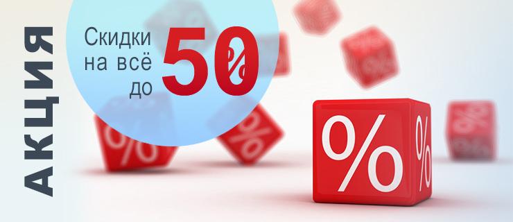 скидка 50% на двери